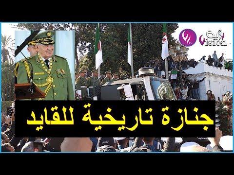 شاهد| في أجواء جنائزية مهيبة.. هكذا ودع الجزائريون أسد الجزائر قايد صالح| المراسم كاملة