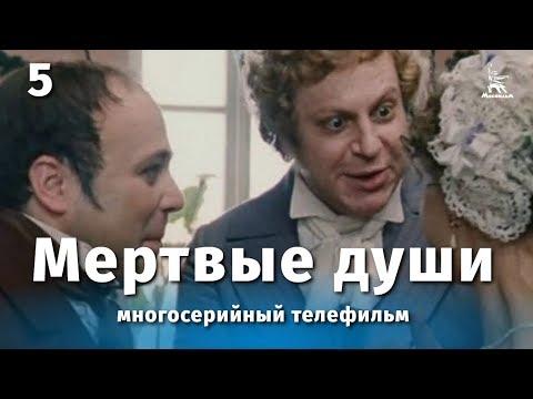 Мертвые души 5 серия (драма, реж. Михаил Швейцер, Софья Милькина, 1984 г.)