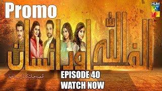 Alif Allah Aur  insaan promo episode 40 | Alif Allah aur Insaan episode 40 | Orange Production