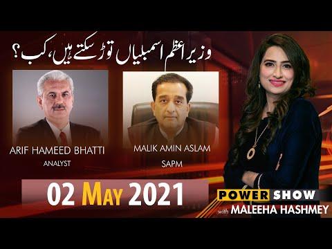Power Show - Sunday 20th June 2021