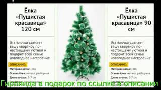 Смотреть видео где купить елку искусственную в москве недорого онлайн