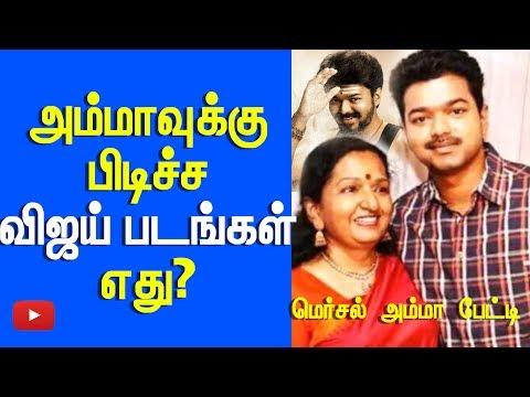 Thalapathy Mom
