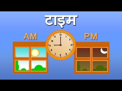 Clocks and Time A.M and P.M (Hindi)