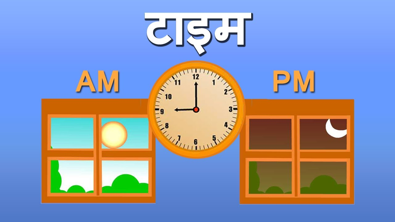 Clocks and Time A.M and P.M (Hindi) - YouTube