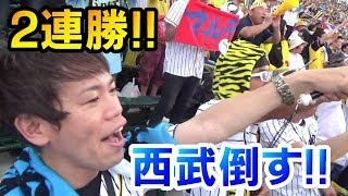 阪神12安打で西武山賊打線に打ち勝つ!マルテ逆転タイムリーで西武に連勝や!