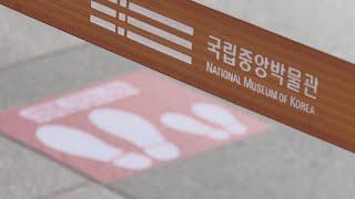 '코로나 휴관' 국공립 문화시설 28일 재개관 / 연합뉴스TV (YonhapnewsTV)