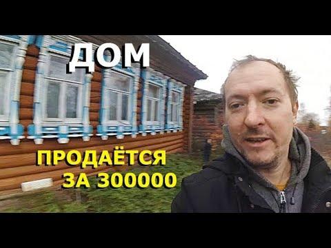 ДОМ В ДЕРЕВНЕ за 300000 рублей, рядом озеро и лес // Про бесплатный ВАЛЕЖНИК