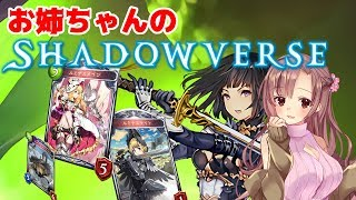 [LIVE] 【Live#235.5】復帰勢ユキミお姉ちゃんのShadowverse