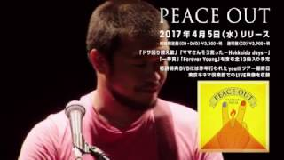 竹原ピストル New Album『PEACE OUT』初回限定盤DVD Special Trailer