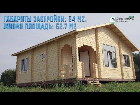 Дом 8х8 из двойного бруса www.besedki-msk.ru