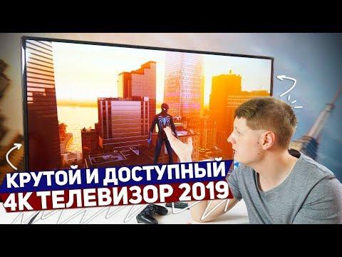 BBK 55LEX-6045/UTS2C: КРУТОЙ И ДОСТУПНЫЙ 4K ТЕЛЕВИЗОР 2019