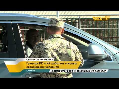 видео: Пограничники Казахстана и Кыргызстана начали работать по новым правилам