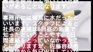 """浅野忠信さん父逮捕 事務所は""""寝耳に水"""" 数カ月前から妙なにおい チャン..."""