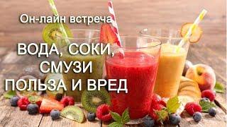 видео Вся польза фруктово-овощных соков для вашего организма