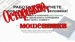 Работа в интернете Очередной лохотрон Осторожно, мошенники Из Новосибирска с любовью!