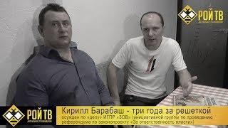 Кирилл Барабаш: три года за решеткой. О СИЗО и зоне