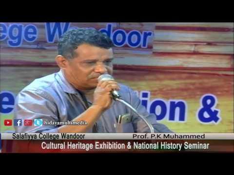 Salafiyya College Wandoor | National History Seminar & Exhibition | Prof.P.K Muhammed
