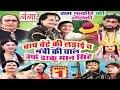 Download बाप बेटे की लड़ाई उर्फ़ मंत्री की चाल (भाग-1) | Bhojpuri Nautanki | Nautanki | MP3 song and Music Video