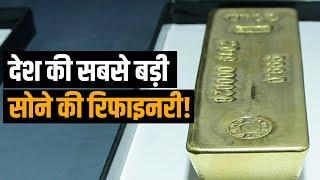 देश की सबसे बड़ी Gold की रिफाइनरी, MMTC-PAMP में, सोने के बार और सिक्के कैसे बनते है?