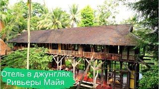 Недвижимость в Мексике. Отель в джунглях, близ деревни Чан Чемуиль, между Пуэрто Авентурас и Тулумом