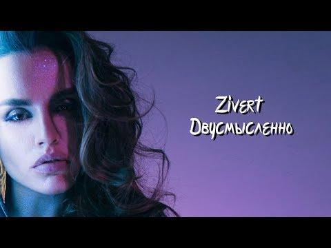 Zivert - Двусмысленно (Премьера клипа 2019)