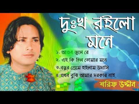 দুঃখ রইলো মনে | Dukkho Rohilo Mone | Shorif Uddin | Bangla Baul Song