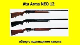 Ata Arms NEO 12 смотрим устройство и тестовый отстрел для проверки механики