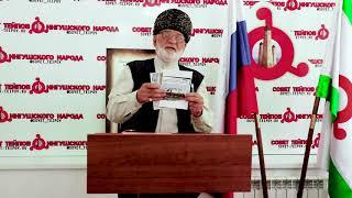 Обращение Аушева Ахмед-Башира к Алимам из окружения Евкурова
