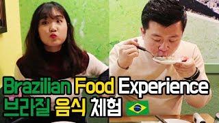 Experiência de comida Brasileira! Desafio dos Coreanos / Hoontamin