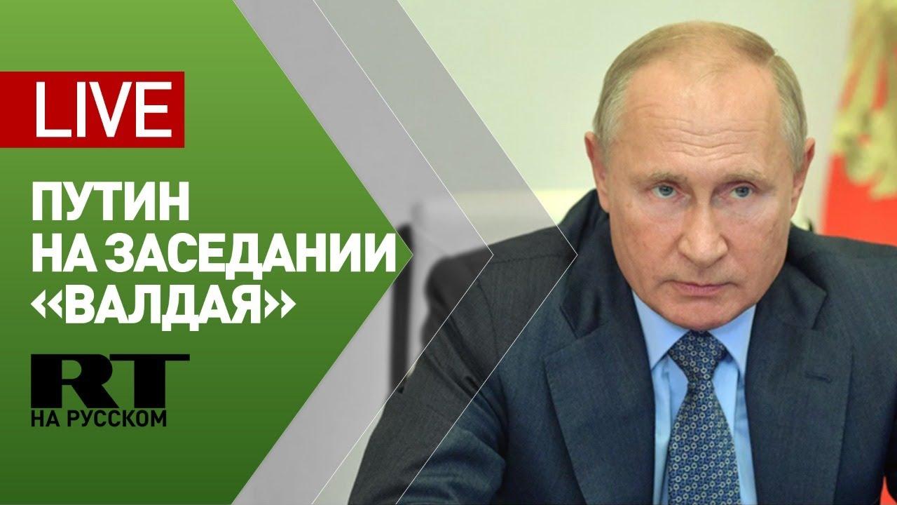V-V-Putin na Valdaji 2020