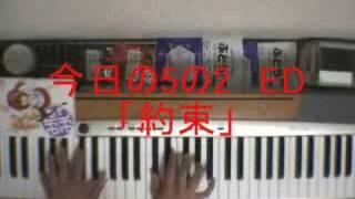 ピアノで今日の5の2ED1「約束」+α