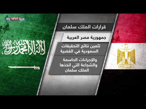 دول عربية تشيد بقرارات العاهل السعودي في قضية خاشقجي  - نشر قبل 10 ساعة