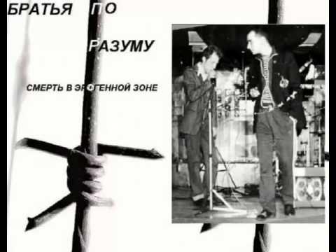 Вова Синий и Братья По Разуму - Брежнев Бит Дженерэйшн (1989)
