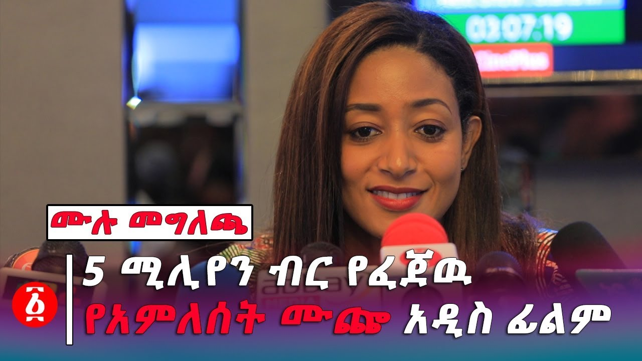 [ሙሉ መግለጫ] 5 ሚሊየን ብር የፈጀዉ  የአምለሰት ሙጬ አዲስ ፊልም | Ethiopia