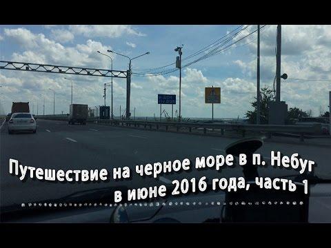 Поездка на машине в отпуск на Черное море в п. Небуг в июне 2016г., часть 1
