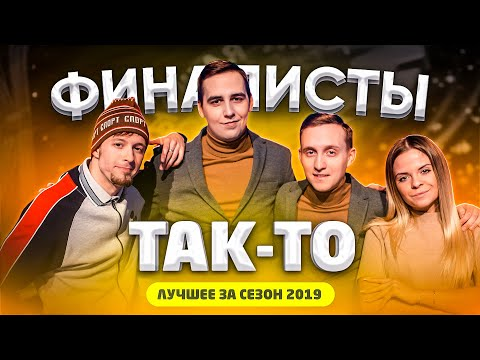 КВН 2019 ТАК-ТО - лучшее за сезон / про квн
