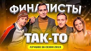 КВН 2019 ТАК ТО лучшее за сезон про квн