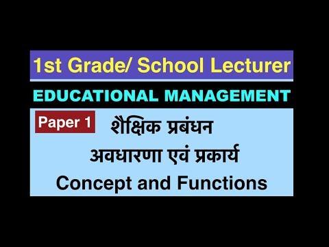 RPSC 1st Grade, Education Management 1, शैक्षिक प्रबंधन , Concept and functions