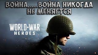 ЭКШН ОНЛАЙН ИГРА - Battlefield? Call of duty?? - WORLD WAR HEROES (МИРОВЫЕ ВОЙНЫ ГЕРОЕВ)