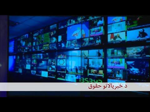 BBC Pashto TV Naray Da Wakht 13 November 2017