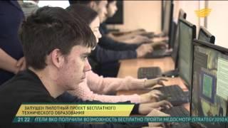 Запущен пилотный проект бесплатного технического образования