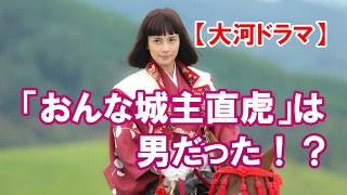 Youtubeで月収100万円。 http://ur0.work/AAik 「おんな城主直虎」は 男...