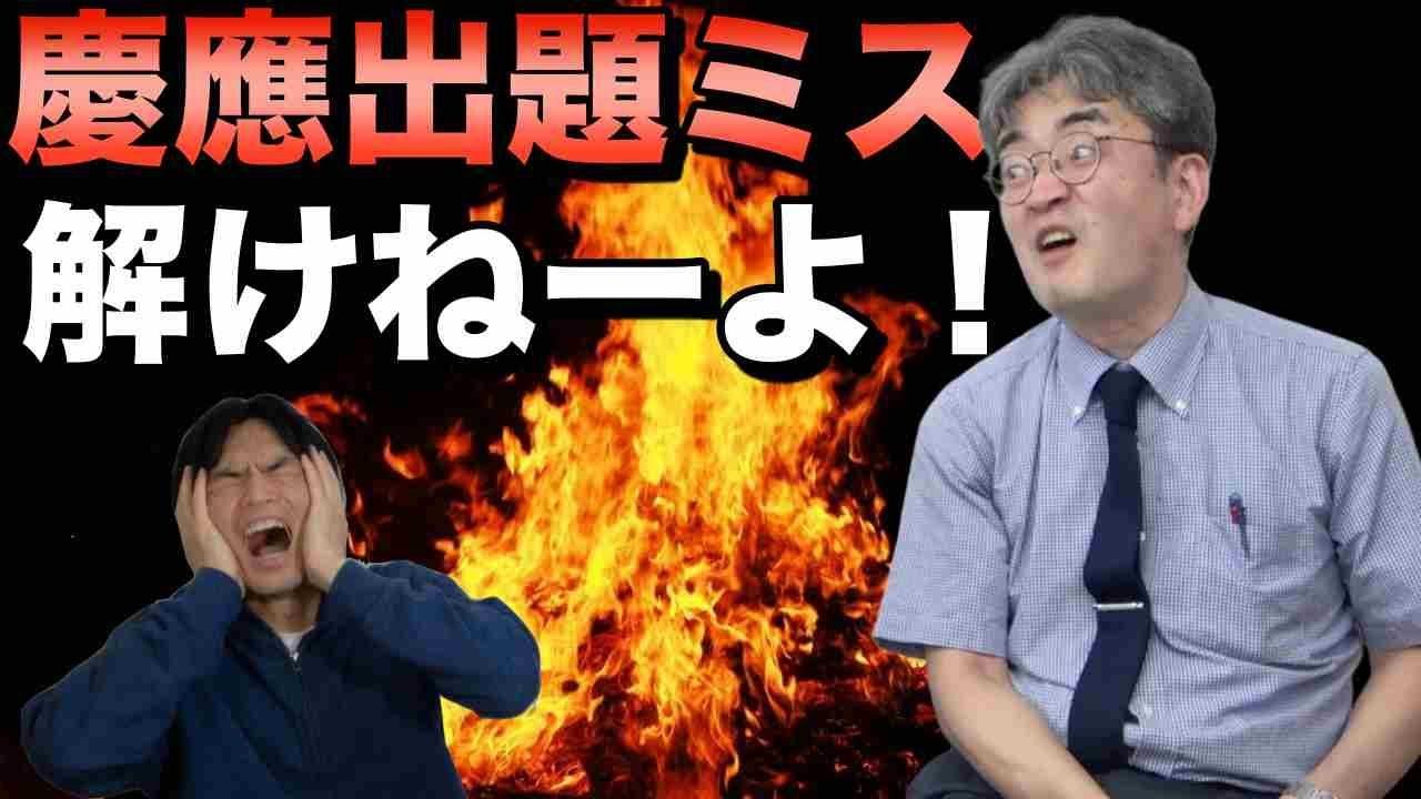 慶應SFCの悪問にTOEIC満点93回菊池さんキレる!