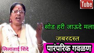 पारंपरिक गवळण,लिलाताई शिंदे,paramparik gavlan, leelatai shinde,bhajan,abhang,bhakti geet,live,