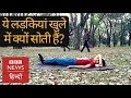 Why these women are sleeping in open in India? (BBC Hindi)