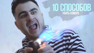 10 СПОСОБОВ УБИТЬ КОМАРА