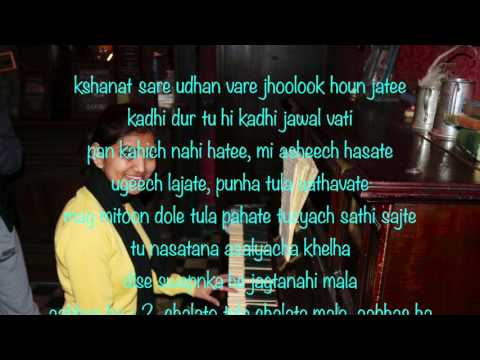 Aabhas Ha  Yanda Kartavya Aahe  Lyrics    Anagha Lokhande