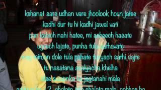 Aabhas Ha | Yanda Kartavya Aahe | Lyrics | Cover | Anagha Lokhande
