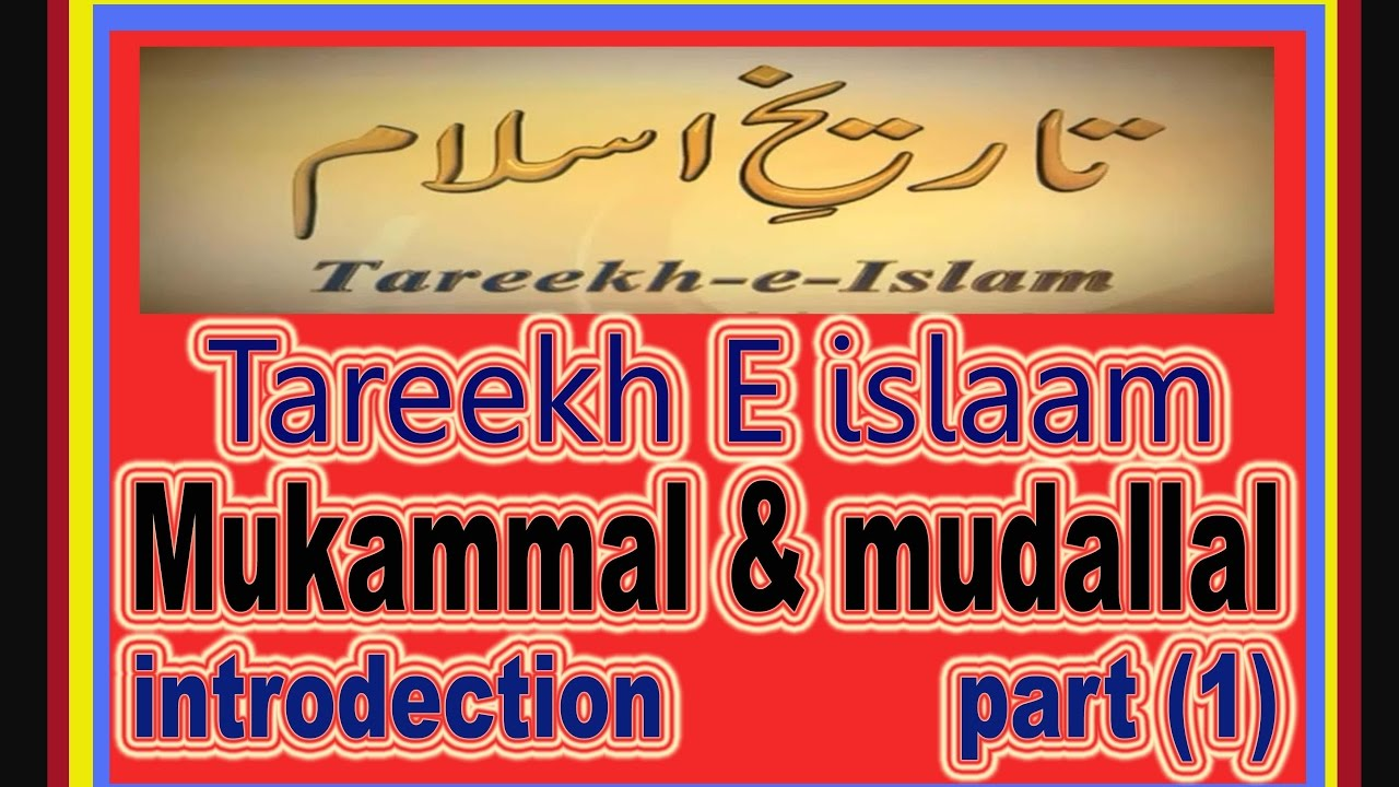 Tareekh E islam history of islam part (1) introdection
