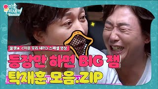 [스페셜] 드립의 神! 등장만 하면 꿀잼인 탁재훈 모음.ZIPㅣ미운 우리 새끼(Woori)ㅣSBS ENTER.